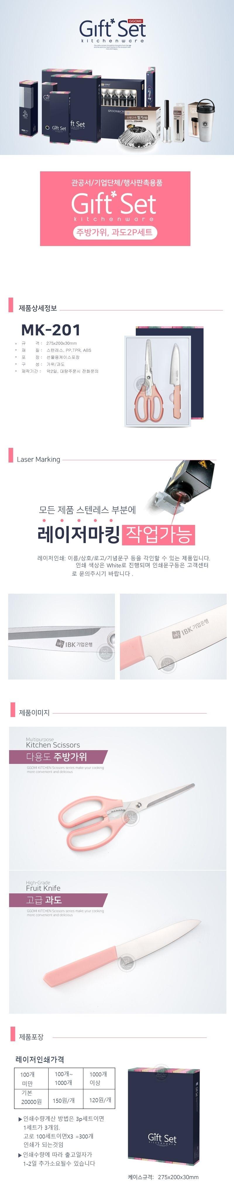 Giftset kéo, dao gọt hoa quả  MK 201( Set dao + kéo)