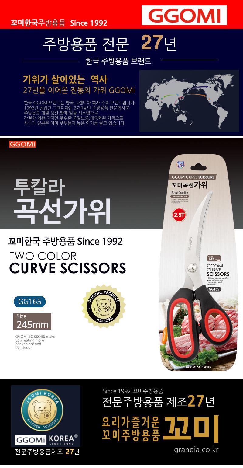 [GGOMi KOREA] Kéo sử dụng trong nhà bếp Hàn Quốc - Đồ gia dụng nhà bếp - GG165 Kéo đường cong
