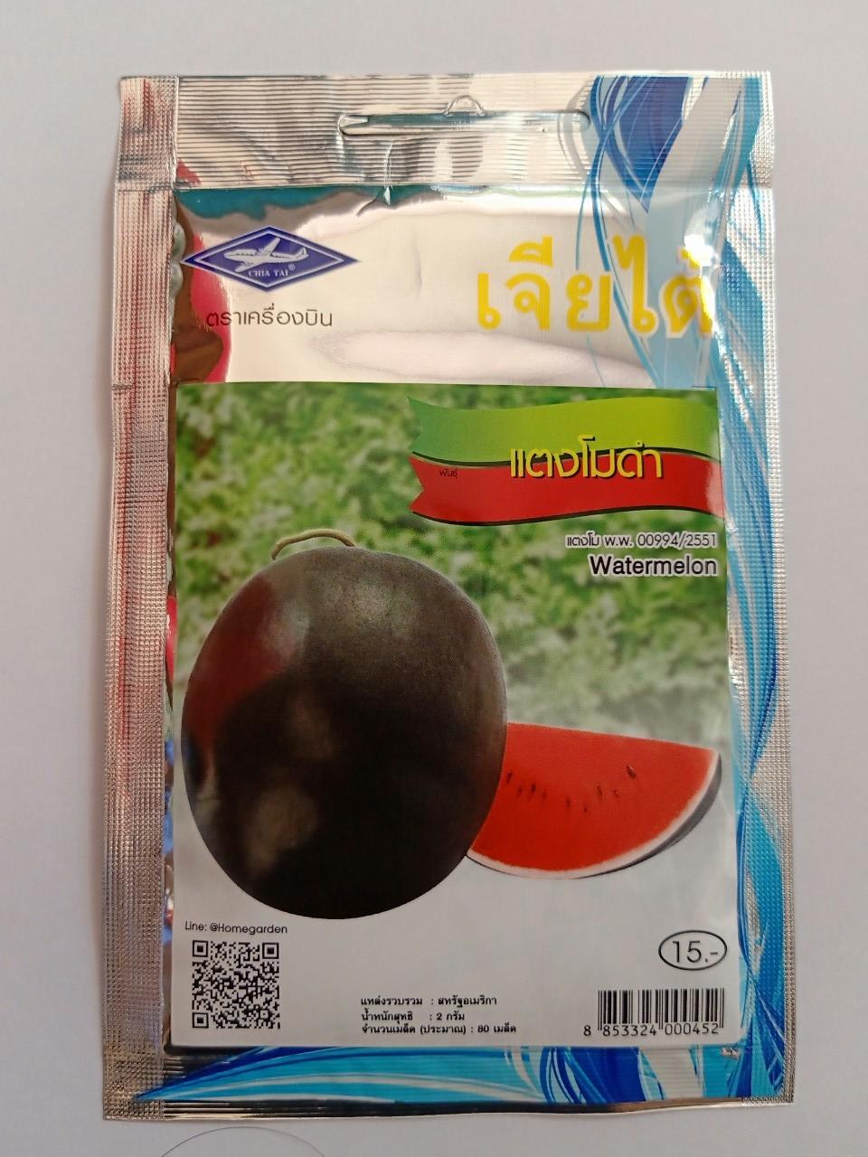 Hạt giống dưa hấu đen mỏng vỏ ít hạt nhập khẩu thái lan