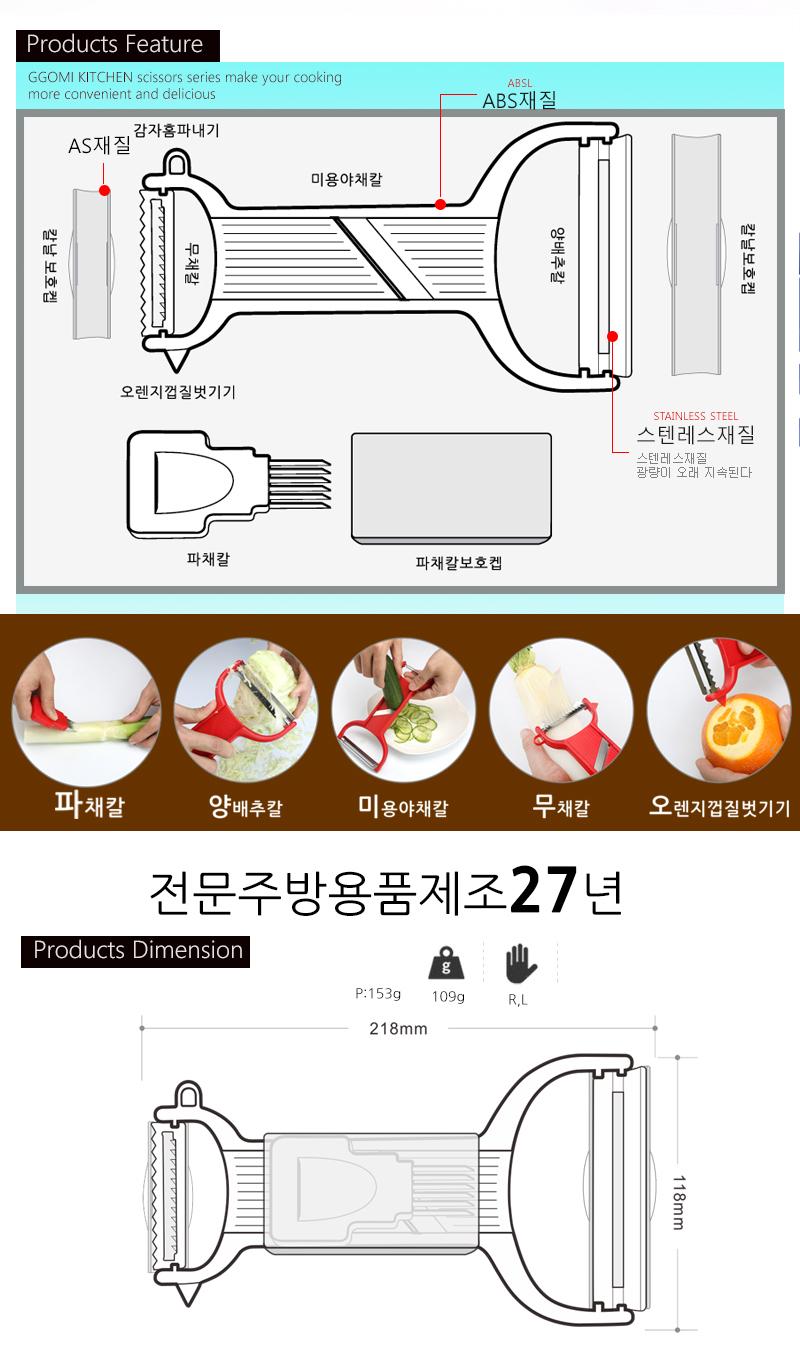 [GGOMi KOREA] Nạo thái bắp cải - chẻ hành - nạo sợi.  Hàn Quốc - GG799
