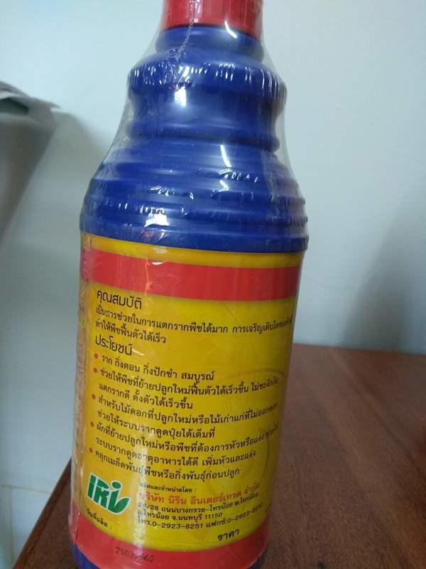 Vitamin B1 Thái lan -1 lít