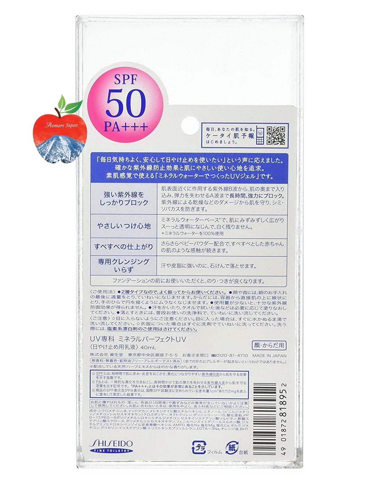 KEM CHỐNG NẮNG SHISEIDO MINERAL WATER SENKA SPF 50/PA+++40ML NHẬT BẢN HÀNG CHÍNH HÃNG