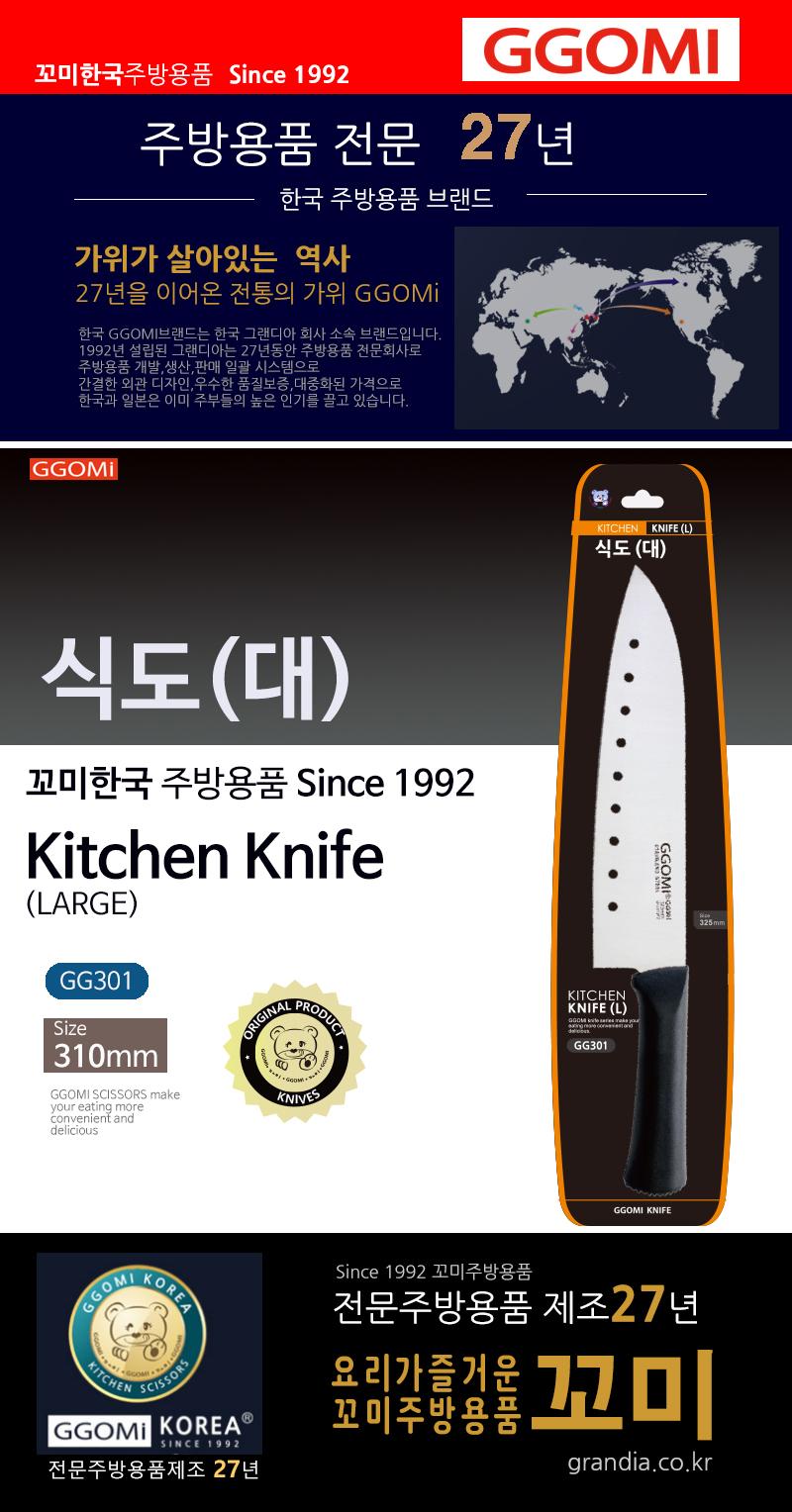 [GGOMi KOREA] Dao nhà bếp Hàn Quốc - GG 301