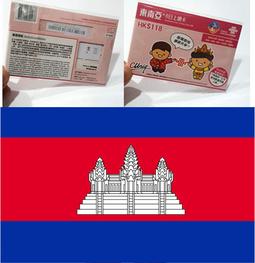 Sim du lịch - Sim 4G Campuchia 8 ngày