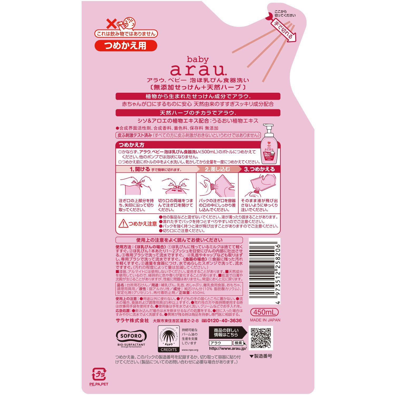 Nước rửa bình Arau baby túi 450ml
