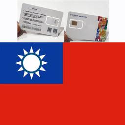 Sim 4G - Sim du lịch Đài Loan 5 ngày