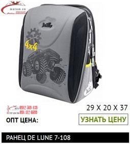 Ba lô cặp sách chống gù lưng cho học sinh cấp 2 hàng chính hãng Nga,RUSSIA brand of school bags